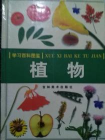 植物(学习百科图鉴,铜版彩色图谱)