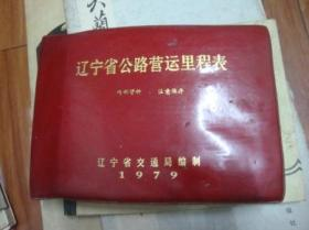 辽宁省公路营运里程表