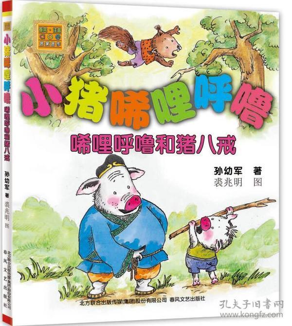 春风注音AOE名家名作--小猪唏哩呼噜唏哩呼噜和猪八戒