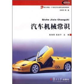 汽车机械常识