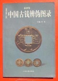中国古钱辨伪图录(上海古籍版)