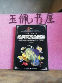 经典观赏鱼图鉴(权威典藏版)
