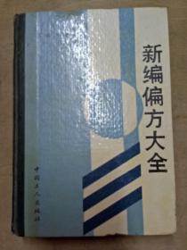 新编偏方大全(精装)