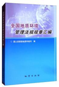 全国地质环境管理法规规章汇编(附光盘)