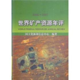 世界矿产资源年评(2006-2007)