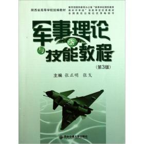 陕西省高等学校统编教材:军事理论与技能教程(第3版)