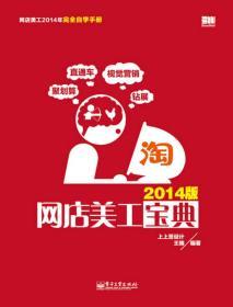 网店美工宝典(2014版 全彩)