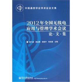 中国通信学会学术会议文集:2012年全国无线电应用与管理学术会议(论·文·集)
