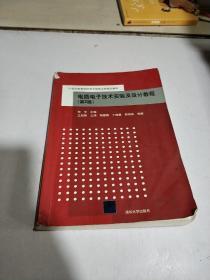 電路電子技術實驗及設計教程 第2版