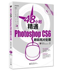 48小时系列丛书:48小时精通Photoshop CS6数码照片处理【附光盘】