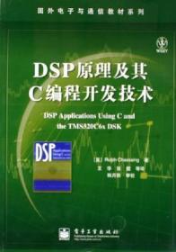 DSP原理及其C编程开发技术