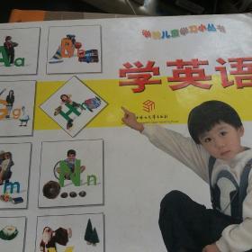 学英语/学前儿童学习小丛书