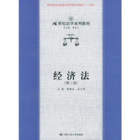 经济法(第二版)——21世纪法学系列教材