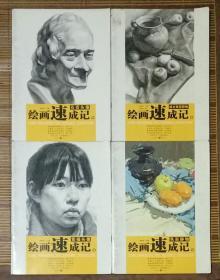 绘画速成记四册:色彩静物,素描头像,石膏头像,组合素描静物,