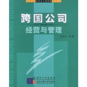跨国公司经营与管理 李尔华 北京交通大学出版社 9787810826099