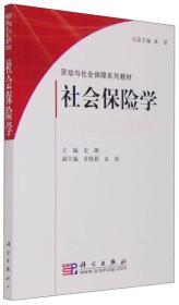 正版二手社会保险学史潮科学出版社9787030189394