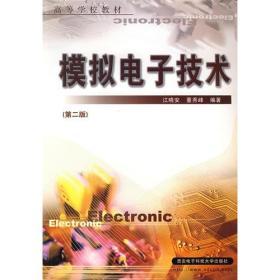 模拟电子技术(第二版)