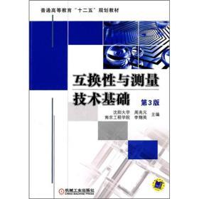 互换性与测量技术基础 周兆元 第3版 9787111329503 机械工业出版社