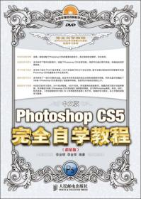 Photoshop CS5完全自学教程(中文·超值版)