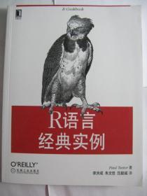 R语言经典实例