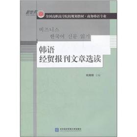 韩语经贸报刊文章选读