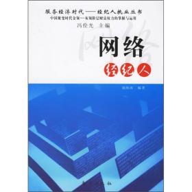 服务经济时代-经纪人执业丛书:网络经纪人