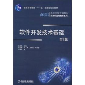 """软件开发技术基础(第2版)/普通高等教育""""十一五""""国家级规划教材·高等院校规划教材·计算机基础教育系列"""