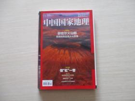 中国国家地理 2015.12【843】