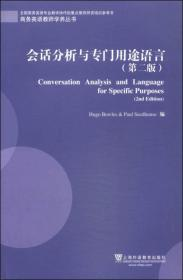商务英语教师学养丛书:会话分析与专门用途语言(第2版)