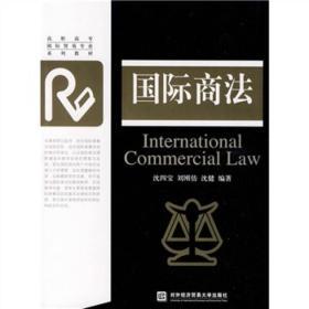 高职高专国际贸易专业系列教材:国际商法