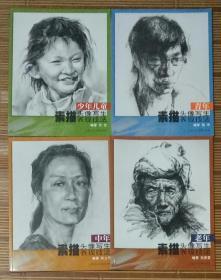 少年儿童素描头像写生表现技法,青年素描头像写生表现技法,中年素描头像写生表现技法,老年素描头像写生表现技法,
