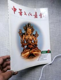 杂志期刊中华文化画报1998年第2期