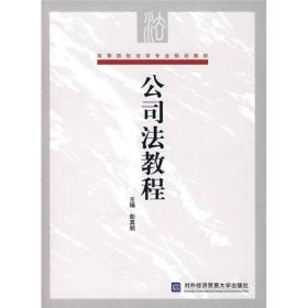 高等院校法学专业规划教材:公司法教程