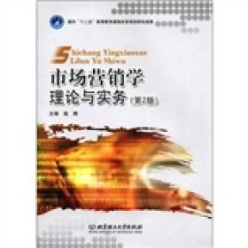 """面向""""十二五""""高等教育课程改革项目研究成果·市场营销学:理论与实务(第2版)"""