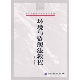 环境与资源法教程 赵哲伟  对外经济贸易大学出版社