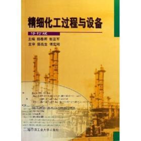精细化工过程与设备修订版杨春晖郭亚军哈尔滨工业大学出版社9787
