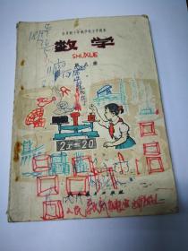 数学 第八册(全日制十年制学校课本)