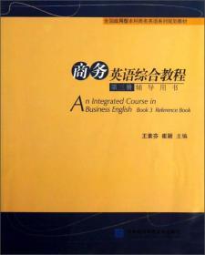商务英语综合教程[  第3册]