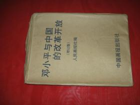 邓小平与中国的改革开放 增订版展览图片32张全