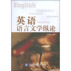 英语语言文学纵论