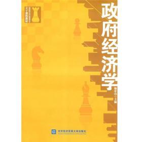 高等院校公共行政管理专业主干课程教材:政府经济学