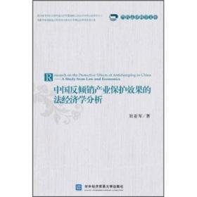 中国反倾销产业保护效果的法经济学分析