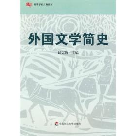 外国文学简史郑克鲁华东师范大学出版社9787561767061