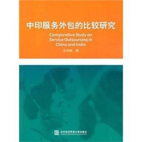 中印服务外包的比较研究 王伶俐 对外经济贸易大学出版社 1900年01月01日 9787811349337