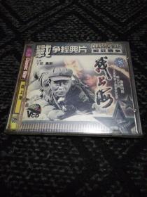 VCD光盘(2碟装)……战上海