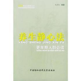 养生静心法更年期人群必读 马彦红 中国协和医科大学出版社