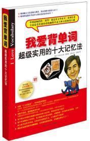 【二手包邮】我爱背单词--超级实用的十大记忆法 (韩)文德 洪梅