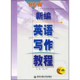 新编英语写作教程(下册)