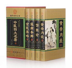 中医四大名著(全4册)