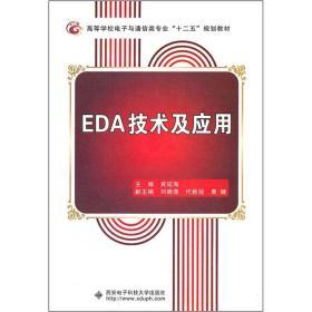EDA技术及应用 吴延海 西安电子科技大学出版社 9787560627090